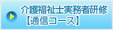 介護福祉士実務者研修【通信コース】