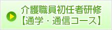 介護職員初任者研修【通学・通信コース】