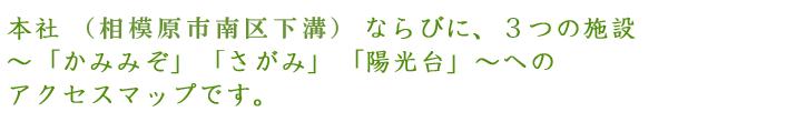 本社(相模原市緑区西橋本)ならびに、4つの施設~「かみみぞ」「さがみ」「陽光台」~へのアクセスマップです。